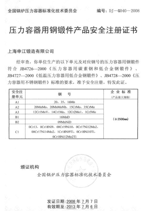 shanghai shenjiang forging co ltd